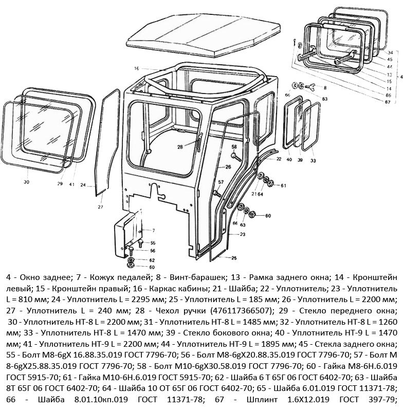 kabina-tractora-t40