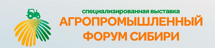 Агропромышленный форум Сибири