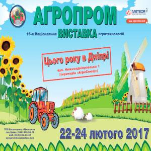 Национальная выставка агротехнологий «АГРОПРОМ» 2017 (22-24 февраля, Днепр)
