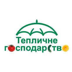 Выставка «Тепличное хозяйство 2017» (21-23 февраля, Киев)