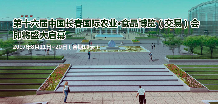 Changchun Agriculture Expo (CCIAFF) 2017