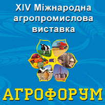 АГРОФОРУМ-2017 (7-9 ноября, Киев, Украина)